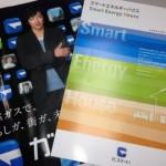 大阪ガス西島スマートエネルギーハウスの見学会