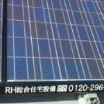 太陽光発電プレート