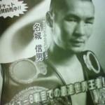 <WBA世界スーパーフライ級タイトルマッチ>